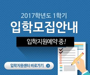 2017학년도 1학기 입학모집안내 입학지원예약중! 입학지원센터 바로가기
