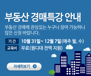 부동산 경매특강 안내 부동산 경매에 관심있는 누구나 참여 가능하니 많은 신청 바랍니다. 기간 : 10월 31일~ 12월 7일(매주 월, 수)/ 교육비 : 무료(원디대 전액 지원) 자세히보기