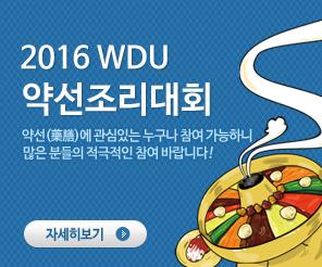 2016 WDU 약선조리대회 약선(藥膳)에 관심있는 누구나 참여 가능하니  많은 분들의 적극적인 참여 바랍니다! 자세히보기