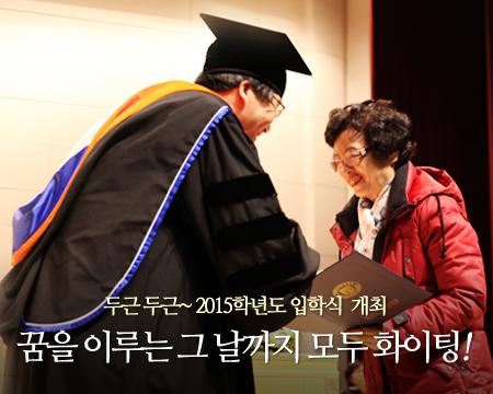 두근두근~ 2015학년도 입학식 개최 꿈을 이루는 그 날까지 모두 화이팅!