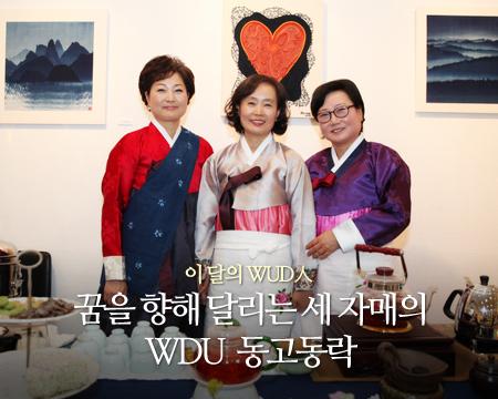 꿈을 향해 달리는 세 자매의 WDU 동고동락