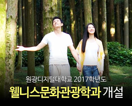 원광디지털대학교 2017학년도 웰니스문화관광학과 개설