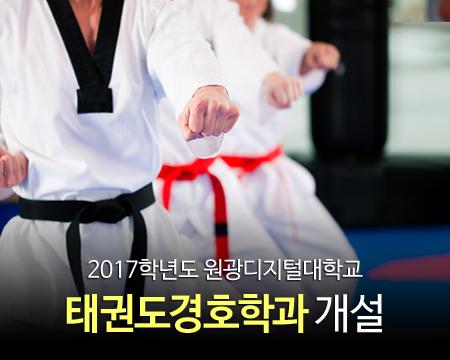 2017학년도 원광디지털대학교  태권도경호학과 개설