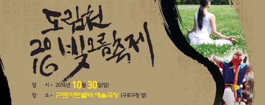 2016 도림천 빛오름 축제  일시 2016년 10월 30일(일) 장소 구로아트밸리예술극장(구로구청옆)