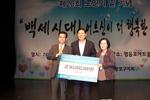 김영혜 교수, 제20회 노인의 날 기념식