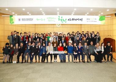 최윤희, 명노일 교수 제주 힐링 아카데미 참석