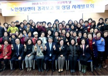 상담사의 날 기념행사 개최