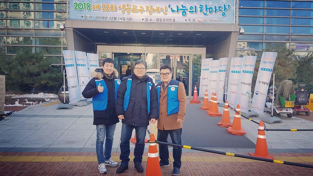 WDU교직원봉사단 12월 자원봉사활동