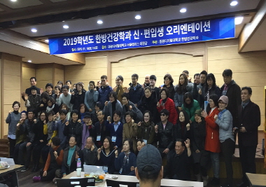 2019학년도 서울지역 신편입생 오리엔테이션
