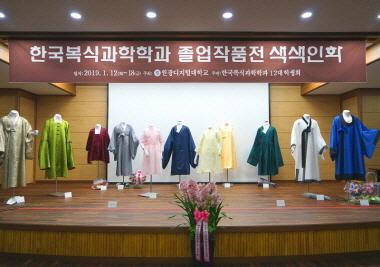 졸업작품전 색색인화전 개최
